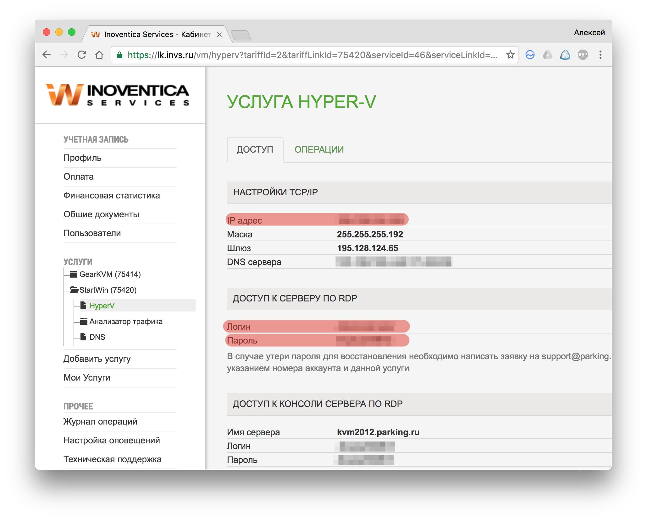 регистрация домена физическое лицо