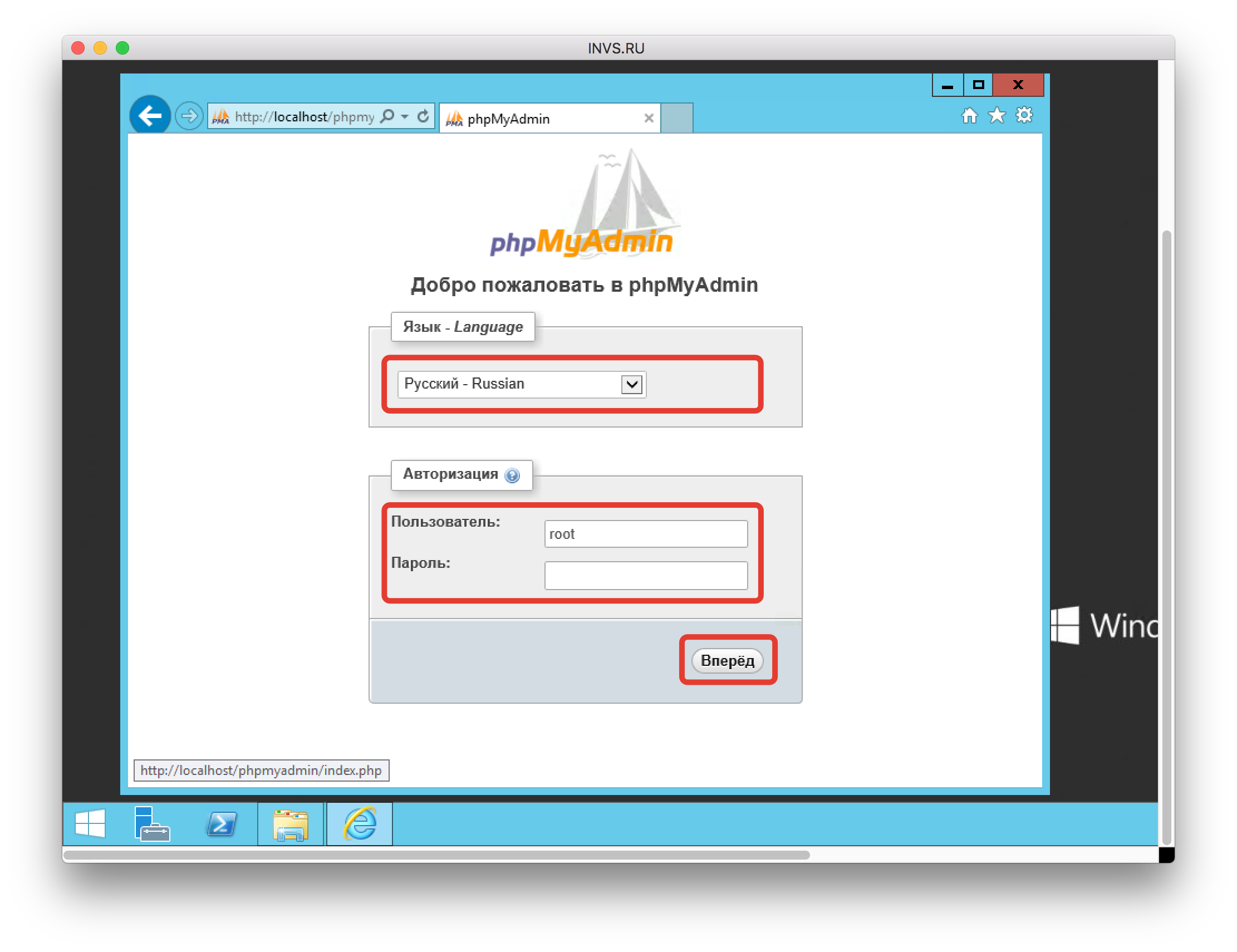 настройка phpmyadmin на vps windows