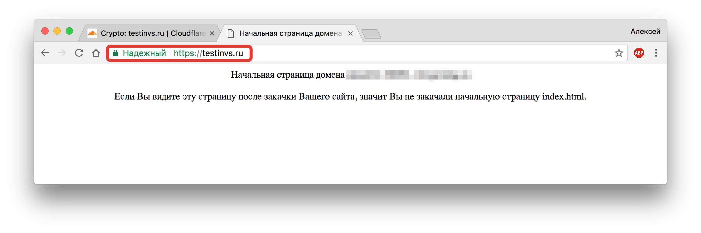 бесплатный ssl-сертификат cloudflare установлен