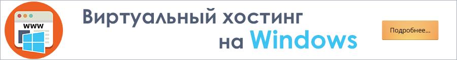 Виртуальный хостинг на Windows