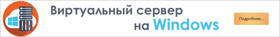 Виртуальный сервер на Windows