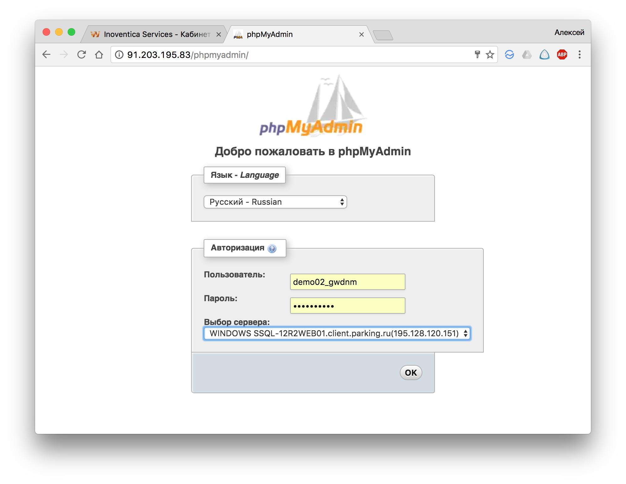 Как установить phpmyadmin на хостинге настройка dns сайт на хостинге