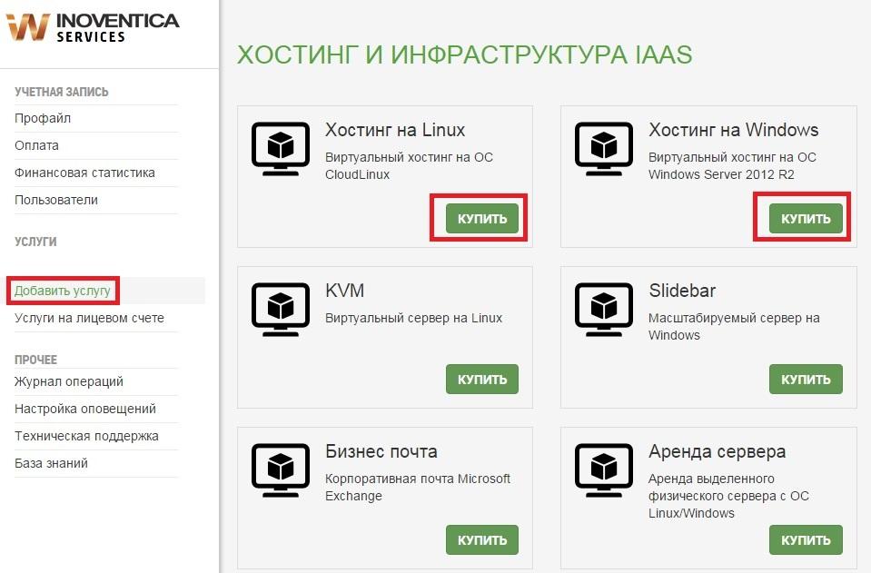 Услуги физического хостинга как выложить сервер на хостинг видео